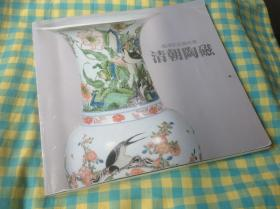 图录  梅泽记念馆所藏的清朝陶磁  本书已绝版