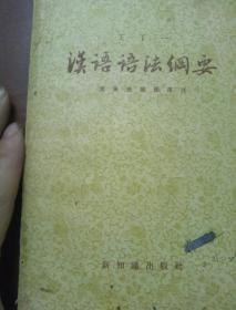 汉语语法纲要