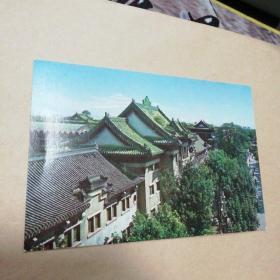 明信片  北京师范大学  化学楼