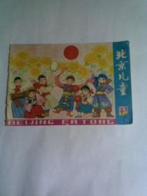 北京儿童1974年1 试刊号(缺页,无封底)