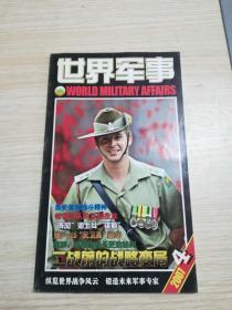 世界军事2007.4