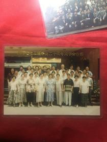 湘湖师范七七四班毕业二十周年同学会合影老照片