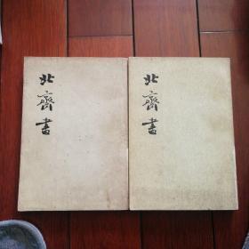 北齐书(全二册)