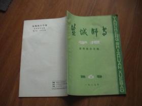 盐城师专学报(自然科学专辑)(1989.6)