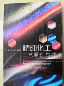 精细化工工艺原理与技术