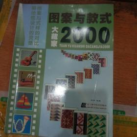 图案与款式大藏家2000