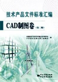技术产品文件标准汇编CAD制图卷(第2版)