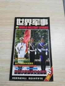 世界军事2007.8