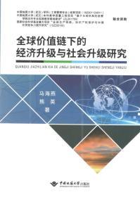 全球价值链下的经济升级与社会升级研究 9787562544470 马海燕 中国地质大学出版社