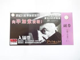 早期南京地铁    毕加索原作特展    面值入场票加盖工作票副券完整未使用    实物完整