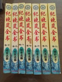 纪晓岚全书第2、3、6、7、8、9、10卷