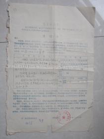 文革武汉市红旗二中通知书一张【易芳】