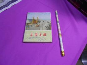 工作手册(1974年天津市纺织局政治部日志,有批林批孔内容)