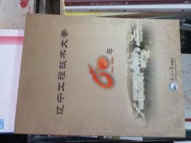 辽宁工程技术大学60年