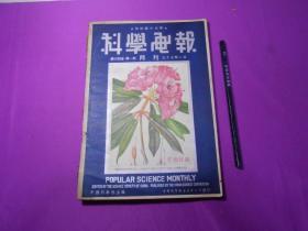 科学画报(中华民国三十七年一月)