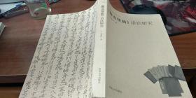 聊斋俚曲语法研究 汉语史专书语法研究丛书