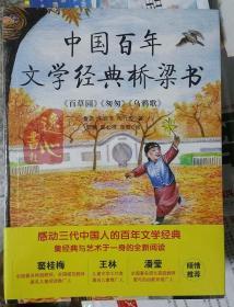 中国百年文学经典桥梁书(全8册)