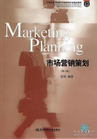 市场营销策划第三版 孟韬著 东北财经大学 9787565414794