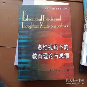多维视角下的教育理论与思潮