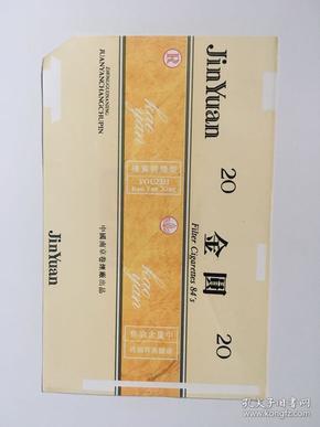 金圆(中国南京卷烟厂出品)-黑字