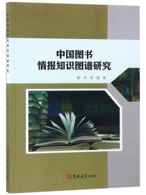 中國圖書情報知識圖譜研究