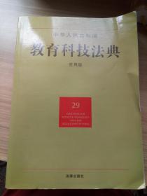 中华人民共和国教育科技法典(29)(应用版)