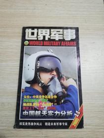 世界军事2005.11