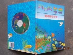 珊瑚礁观赏鱼(海洋世界的名模)附VCD光盘