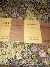 病理全卷,实例记载,中国数术学万事三角定律:基础知识,病理全卷第四部,共四册合售A1(1一301)