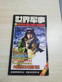 世界军事2006.2