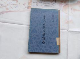 陈寅恪文集之五 唐代政治史述论稿 硬精装 1982年一版一印。书脊贴一标签,硬壳角上略有磨白如图。书很板正,内页也很好。