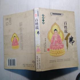 众说三教(百姓说儒.佛.道)
