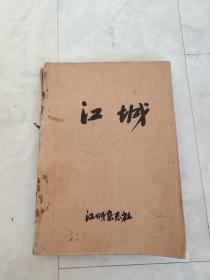 《江城杂志》(江城杂志和江城文艺跨越版,带改刊号)1959—5,1959—4,1960—2,1960—6,1960—4)5册合订。