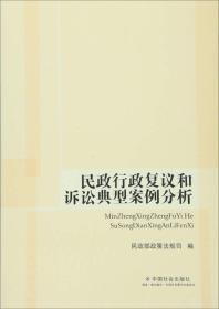 民政行政复议和诉讼典型案例分析【一版一印、品好】