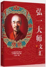弘一大师文汇  王志远 正心缘结缘佛教用品法宝书籍