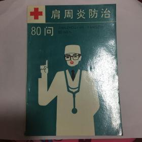 正版现货 肩周炎防治80问 徐军 编著 金盾出版社出版 图是实物