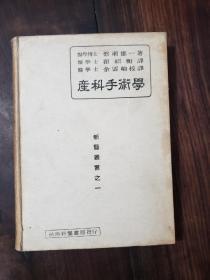 产科手术学 新医丛书之一 精装本   杭州新医书局发行