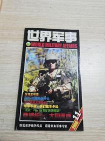 世界军事2006.11