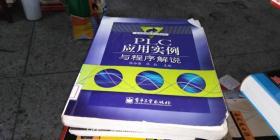 自动控制技术应用丛书:PLC应用案例与程序解说