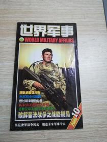 世界军事2006.10
