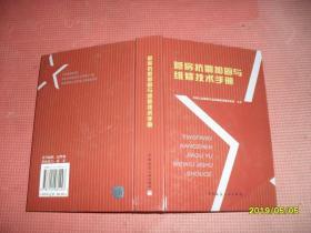 营房抗震加固与维修技术手册
