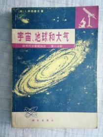 自然科学基础知识《宇宙、地球和大气》第一分册1979.7