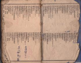 道教经典古籍善本 刻版增广玉匣记 40筒页 复印件
