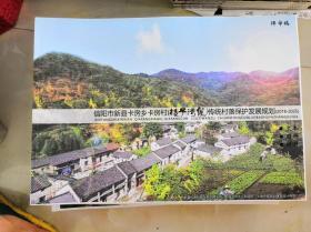 信阳市新县卡房乡卡房村楼子湾组传统村落保护发展规划(2018-2035)