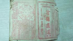 民國三十八年涂氏通書(涂啟華新通書)