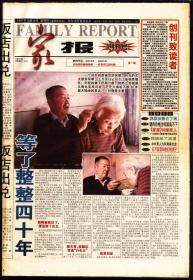 报纸-1997年《家报》创刊号 试刊1-2共3期