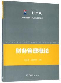 财务管理概论 专著 赵合喜,上官敬芝主编 cai wu guan li gai lun