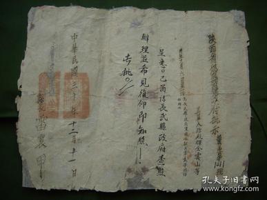 民国三十年  抗战时期 陕西邠县政府批示:重复派款、军麦等 县长:雷震甲