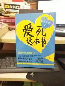 玩坏这本书2 爱死这本书
