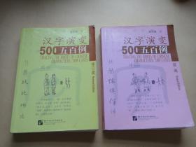 汉字演变五百例(修订版)+汉字演变五百例续编(2册合售)